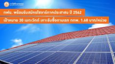 MEA opens applications for household solar scheme ...