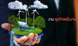 Energy Management Services