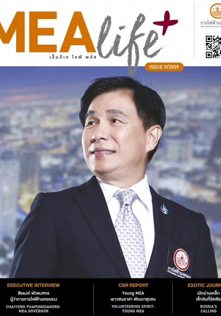 MEA life+ issue9/2559