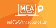 https://gisweb.mea.or.th/smartservice/