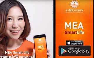 MEA Smart Life Version 2.0